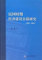 民国时期经济建设公债研究:1927~1937