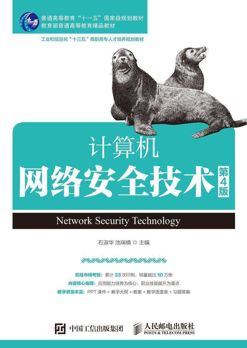 计算机网络安全技术(第4版)