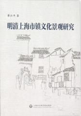 明清上海市镇文化景观研究