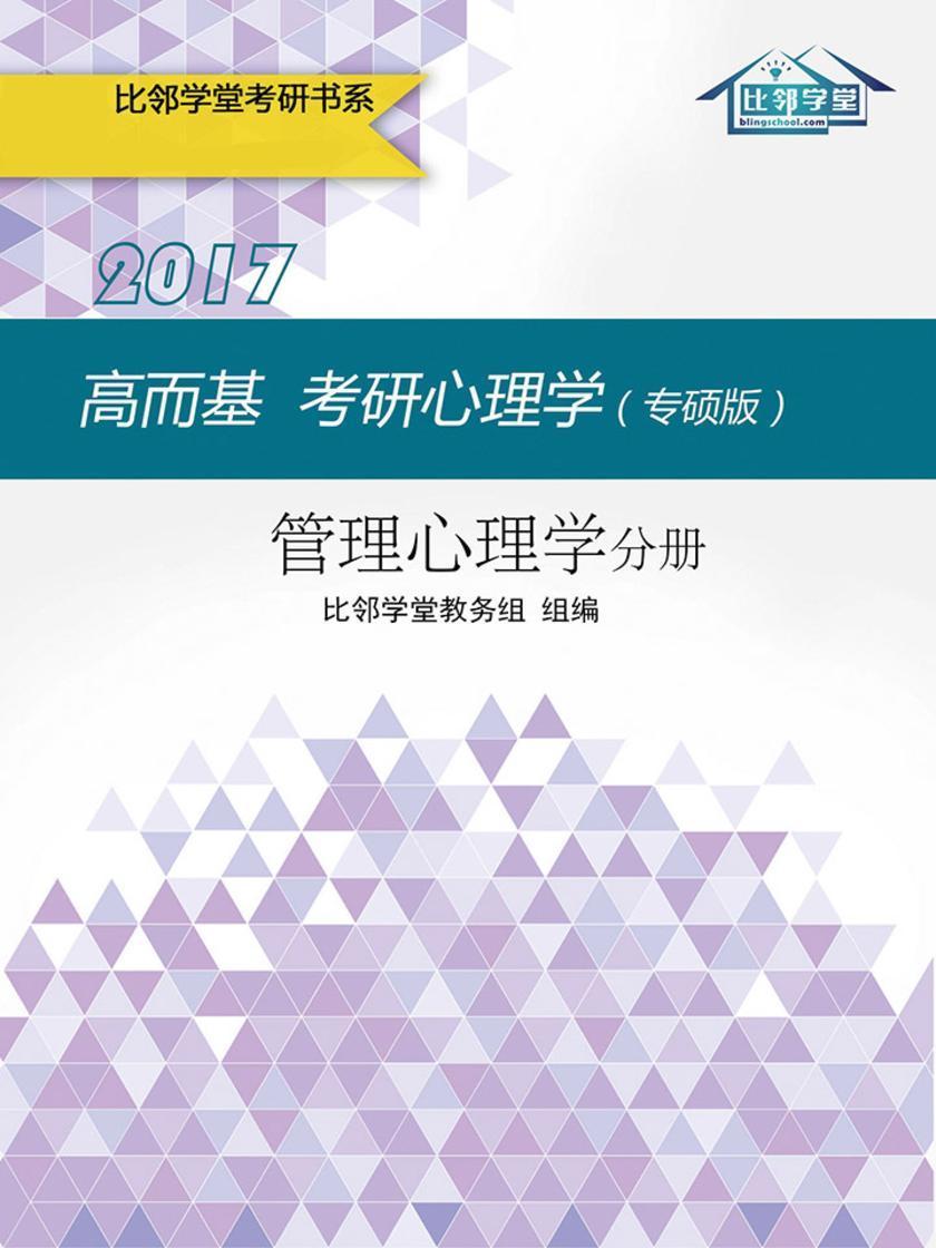 高而基考研心理学(专硕版)——管理心理学分册
