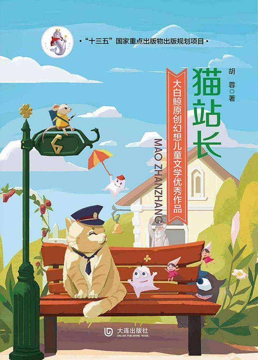 大白鲸原创幻想儿童文学优秀作品:猫站长
