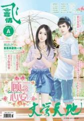 飞言情(2015年8月上旬刊)(电子杂志)