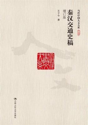 秦汉交通史稿(增订版)(仅适用PC阅读)