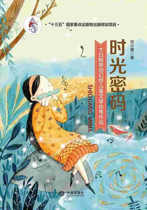 大白鲸原创幻想儿童文学优秀作品:时光密码