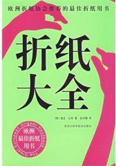 折纸大全(欧洲折纸协会推荐  折纸用书)(试读本)