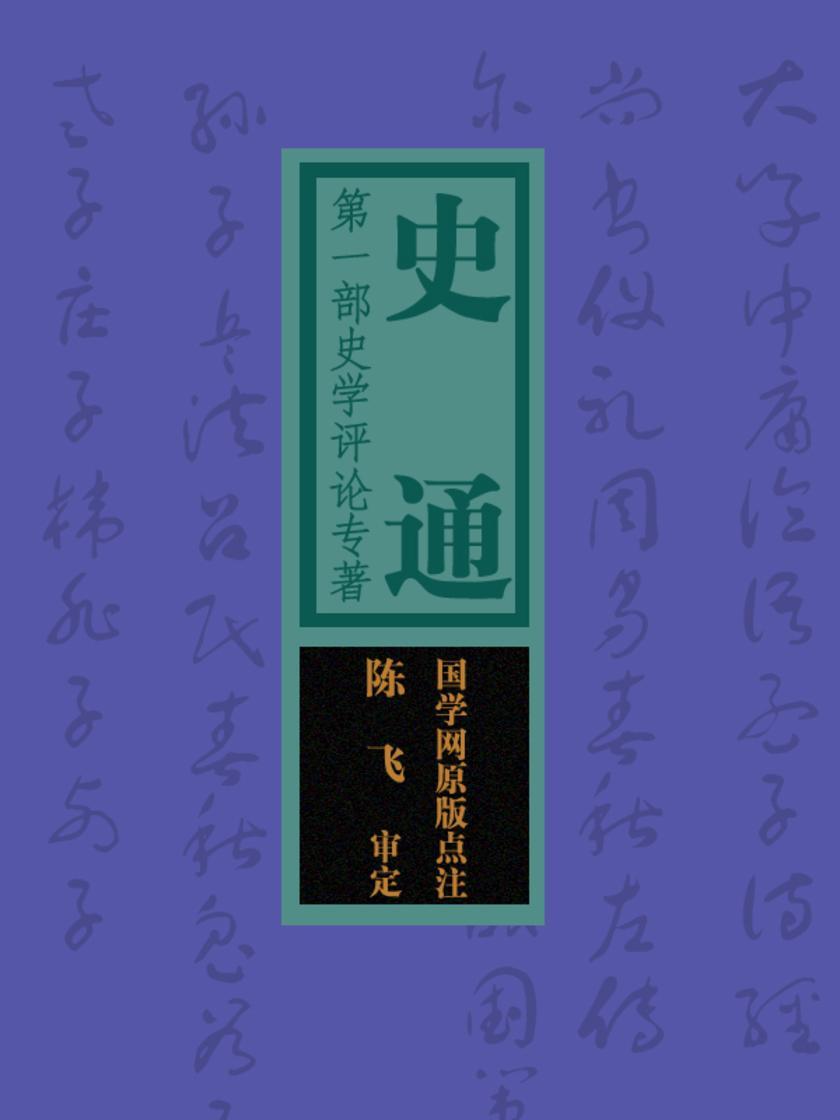 史通:第一部史学评论专著(国学网原版点注,陈飞审定)