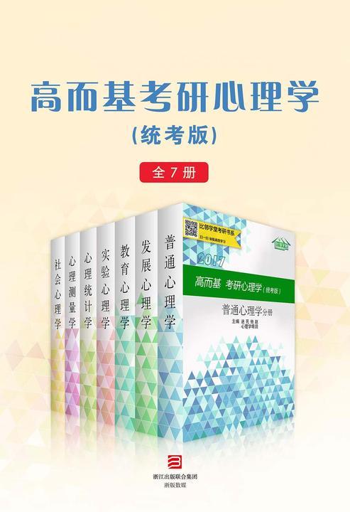 高而基考研心理学(统考版)(全7册)