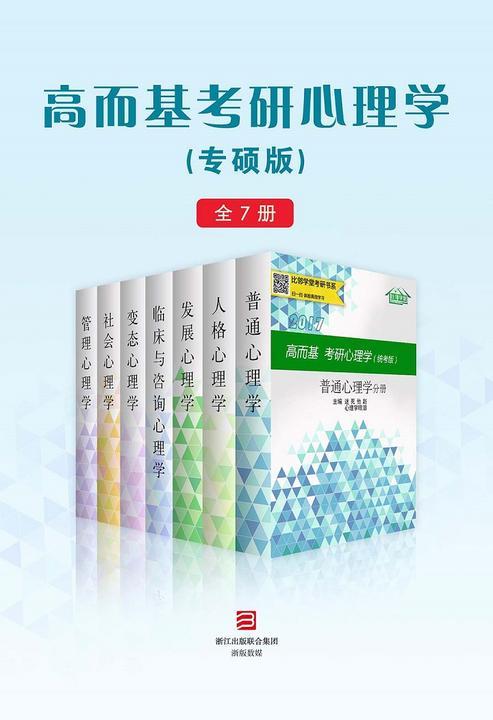 高而基考研心理学(专硕版)(全7册)