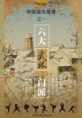 六大武林门派(仅适用PC阅读)