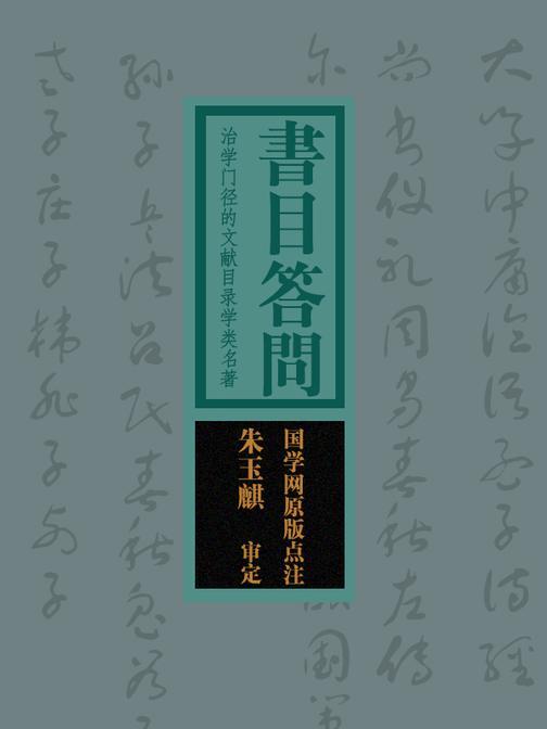 书目答问:治学门径的文献目录学类名著(国学网原版点注,朱玉麒审定)