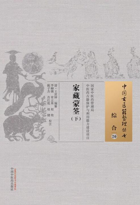 家藏蒙筌:全2册(下)