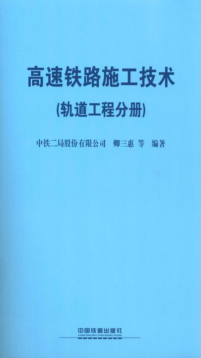 高速铁路施工技术(轨道工程分册)