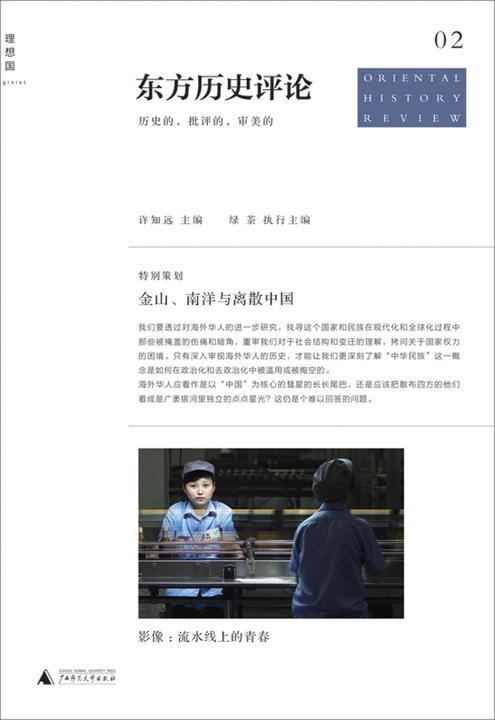 金山、南洋与离散中国(东方历史评论第2辑)