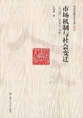市场机制与社会变迁:18世纪广东米价分析(仅适用PC阅读)