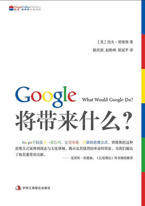 Google将带来什么?