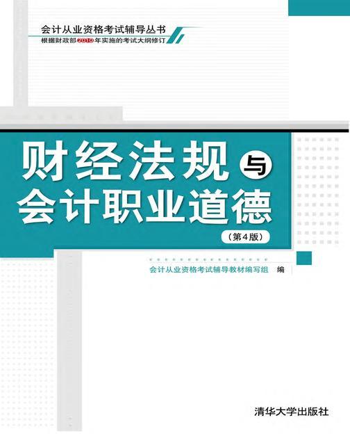 财经法规与会计职业道德(第4版)