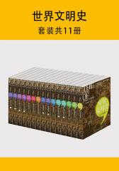 世界文明史(套装共11册)