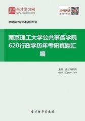 南京理工大学公共事务学院620行政学历年考研真题汇编