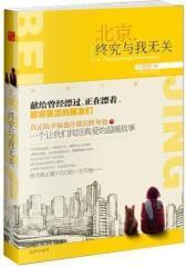 北京,终究与我无关(试读本)