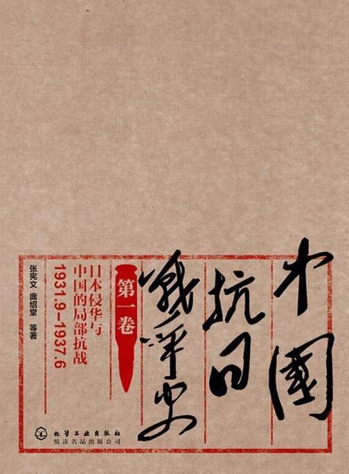 中国抗日战争史·第一卷,日本侵华与中国的局部抗战