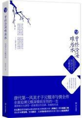 曾经沧海难为水:风流才子元稹诗传(试读本)