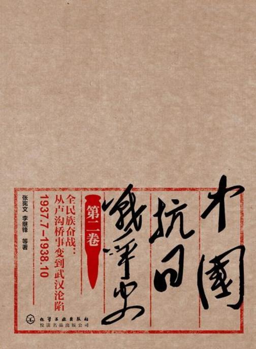 中国抗日战争史·第二卷,全民族奋战:从卢沟桥事变到武汉沦陷