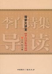 国学大讲堂·李白诗集导读(试读本)