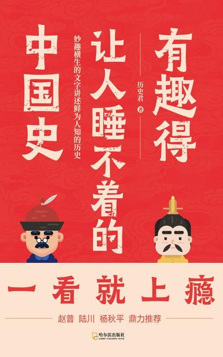 有趣得让人睡不着的中国史