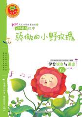 学会诚实与谦虚:骄傲的小野玫瑰