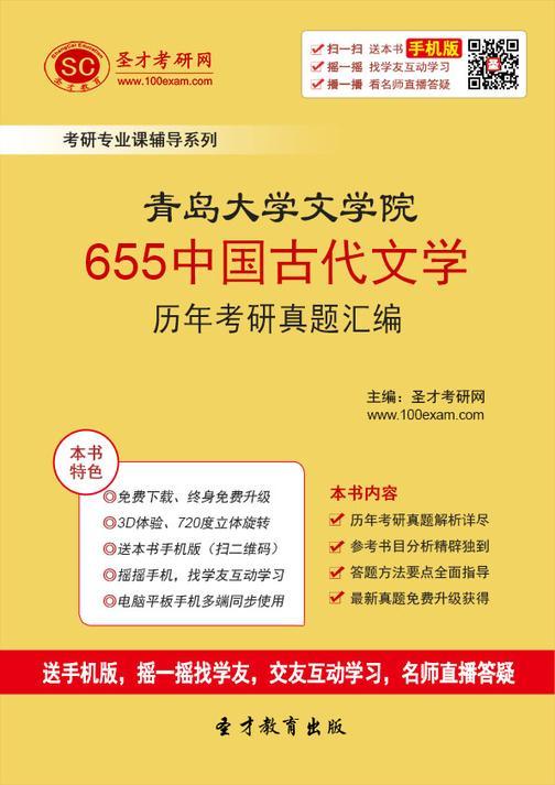 青岛大学文学院655中国古代文学历年考研真题汇编