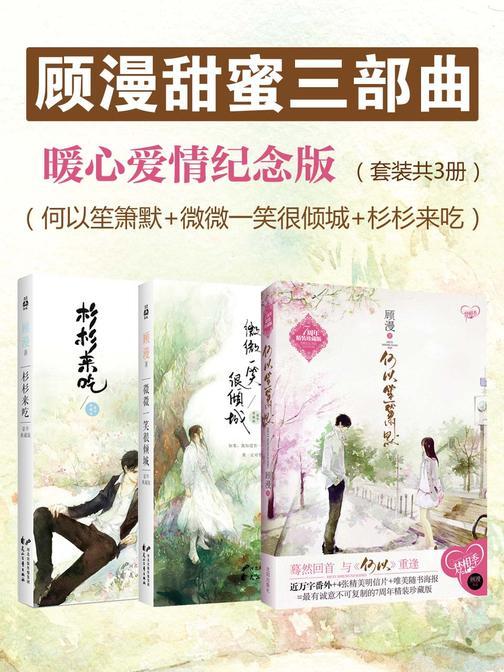 顾漫甜蜜三部曲(何以笙箫默+微微一笑很倾城+杉杉来吃)(套装共3册)