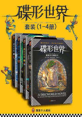 碟形世界(套装1-4册)