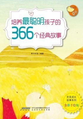 培养 聪明孩子的366个经典故事?9月