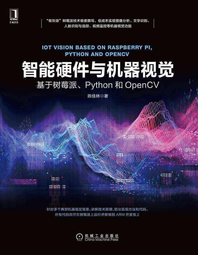 智能硬件与机器视觉:基于树莓派、Python和OpenCV