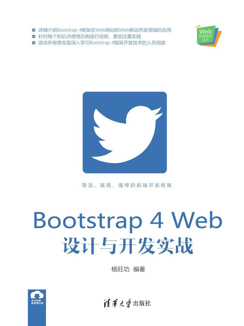 Bootstrap 4 Web设计与开发实战