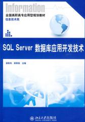 SQL Server数据库应用开发技术(仅适用PC阅读)