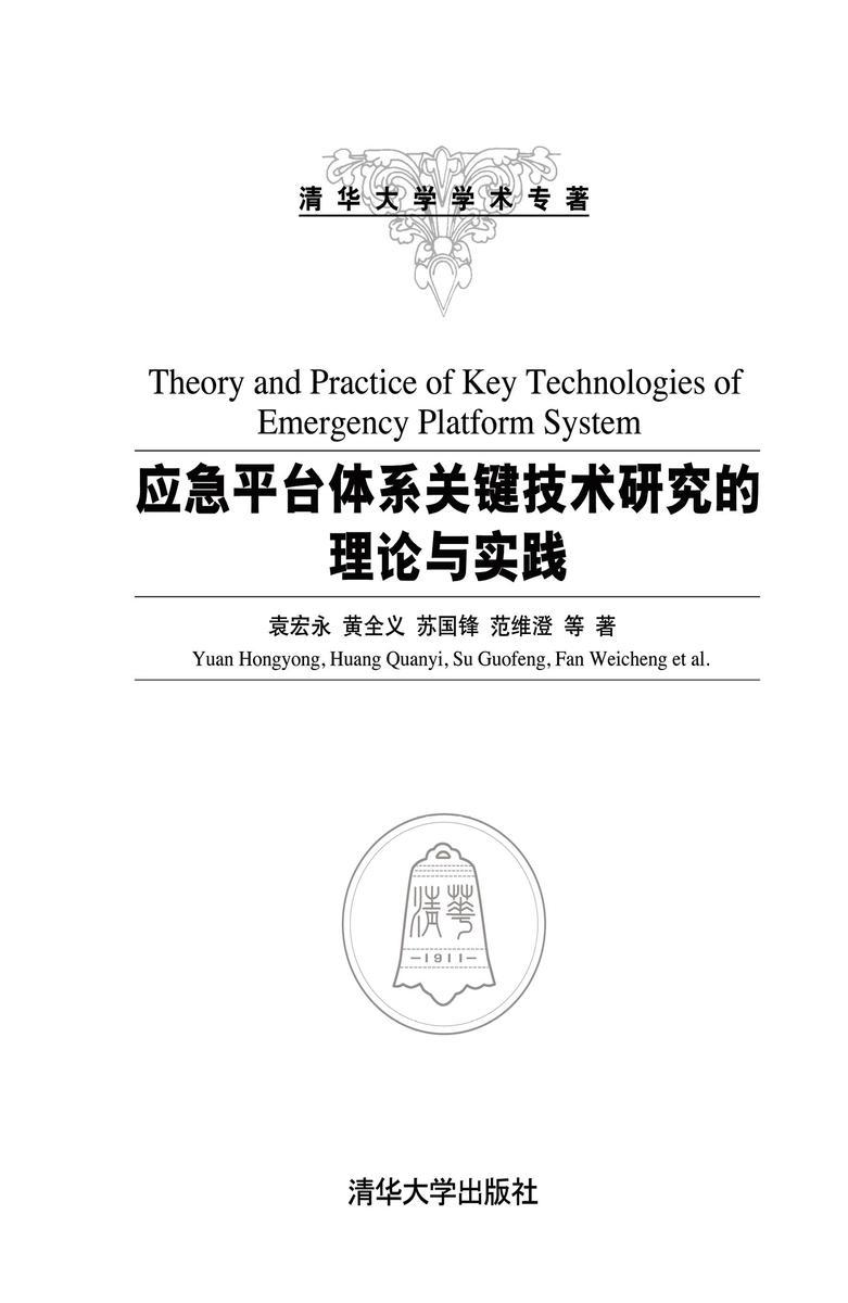 应急平台体系关键技术研究的理论与实践
