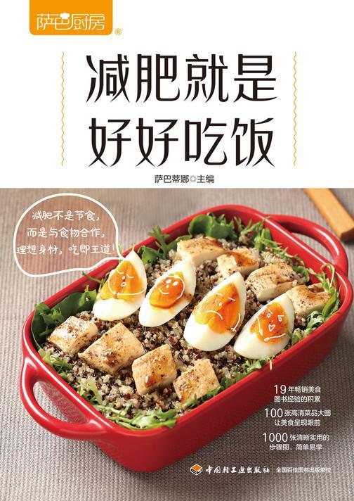 萨巴厨房:减肥就是好好吃饭