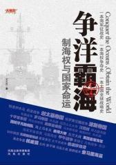 争洋霸海:制海权与国家命运(试读本)
