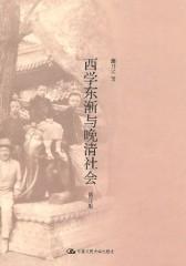 西学东渐与晚清社会(修订版)