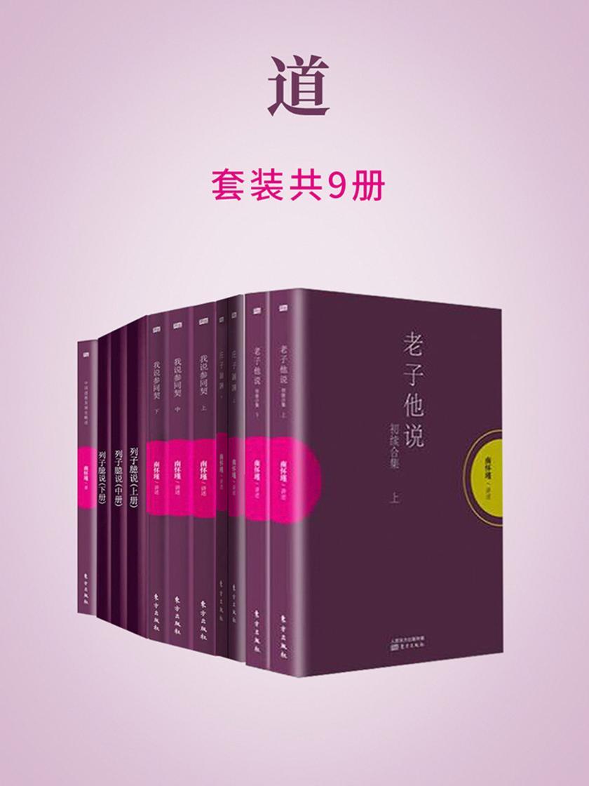 道(南怀瑾独家授权定本种子书)