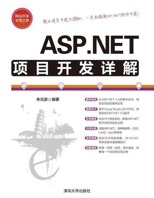 ASP.NET项目开发详解