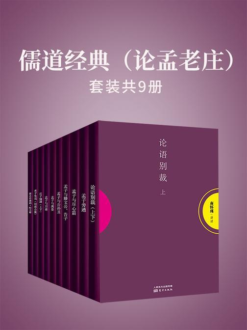 儒道经典(论孟老庄)(南怀瑾独家授权定本种子书)