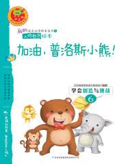 学会创造与挑战:加油,普洛斯小熊!