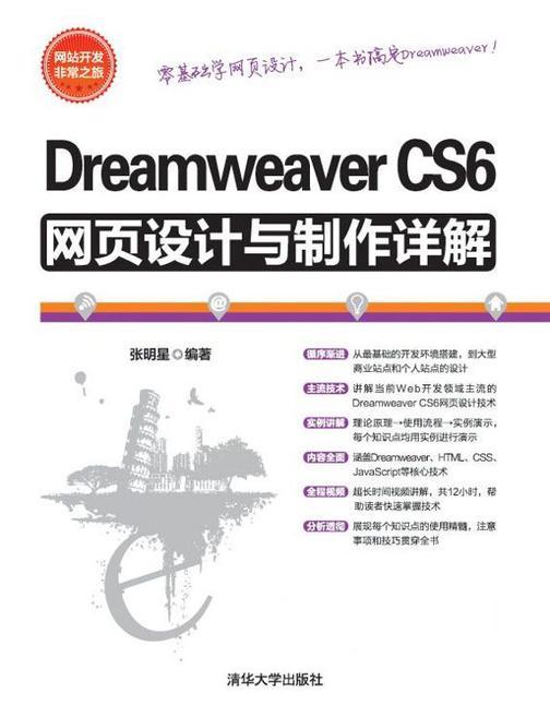 Dreamweaver CS6网页设计与制作详解