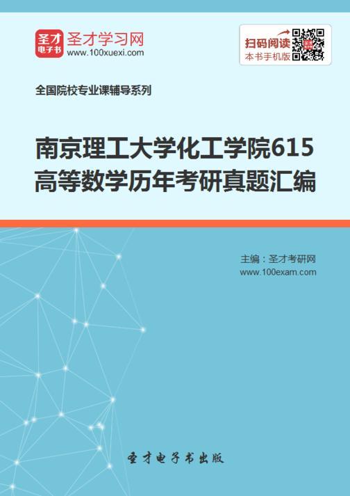 南京理工大学化工学院615高等数学历年考研真题汇编