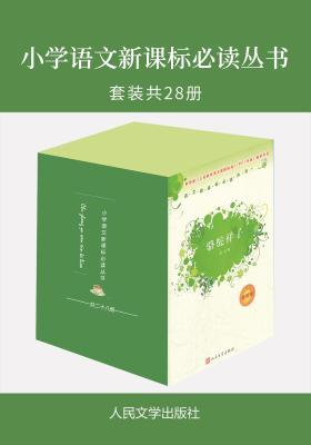 小学语文新课标必读丛书(套装共28册)