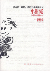 小时候(试读本)