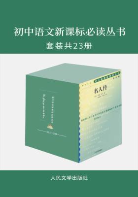 初中语文新课标必读丛书(套装共23册)