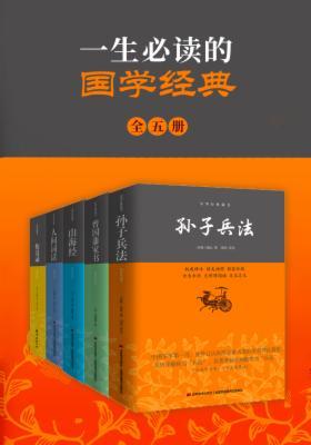 一生的国学经典(全五册)